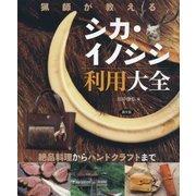 猟師が教えるシカ・イノシシ利用大全―絶品料理からハンドクラフトまで [単行本]