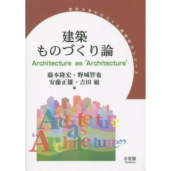 建築ものづくり論(東京大学ものづくり経営研究シリーズ) [単行本]