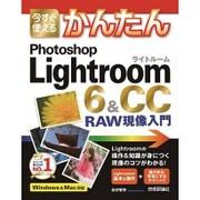 今すぐ使えるかんたんPhotoshop Lightroom 6&CC RAW現像入門 [単行本]