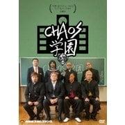 矢野通プロデュースDVD Y・T・R!V・T・R!第4弾 「CHAOS学園」 [DVD]