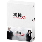 相棒 season 13 DVD-BOX Ⅱ