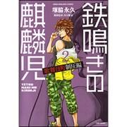 鉄鳴きの麒麟児 歌舞伎町制圧編 2(近代麻雀コミックス) [コミック]