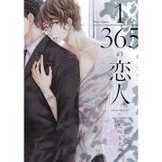 1/365の恋人(fleur comics) [コミック]