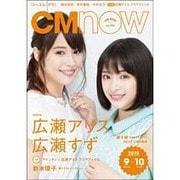 CM NOW (シーエム・ナウ) 2015年 09月号 [雑誌]