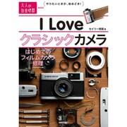 I Loveクラシックカメラ―はじめてのフィルムカメラ修理(大人の自由時間mini) [単行本]