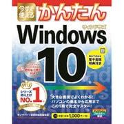 今すぐ使えるかんたん Windows 10 [単行本]