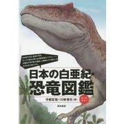 日本の白亜紀・恐竜図鑑 [単行本]