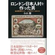 ロンドン日本人村を作った男―謎の興行師タナカー・ブヒクロサン1839-94 [単行本]