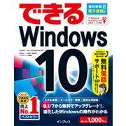 できるWindows 10 [単行本]