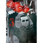 善悪の屑 3(ヤングキングコミックス) [コミック]
