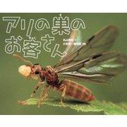 アリの巣のお客さん [絵本]