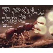アリのくらしに大接近 [絵本]