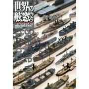 世界の舷窓から―七つの海をめぐる模型的艦船史便覧 [単行本]