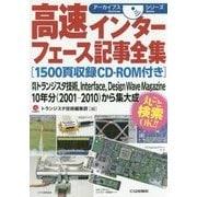 高速インターフェース記事全集―1500頁収録CD-ROM付き(アーカイブスシリーズ) [単行本]