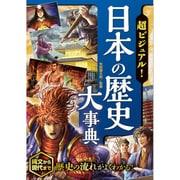 超ビジュアル!日本の歴史大事典 [単行本]