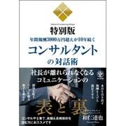 特別版 年間報酬3000万円超えが10年続くコンサルタントの対話術 [単行本]