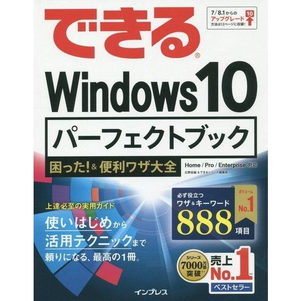 できるWindows10パーフェクトブック―困った!&便利ワザ大全(できるシリーズ) [単行本]
