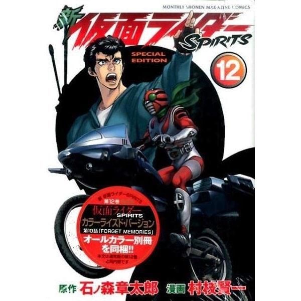 新仮面ライダーSPIRITS 12 特装版(プレミアムKC) [コミック]