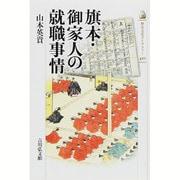旗本・御家人の就職事情(歴史文化ライブラリー〈410〉) [全集叢書]