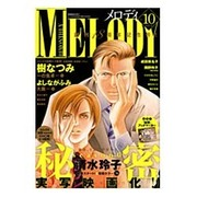Melody (メロディ) 2015年 10月号 [雑誌]