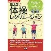 DVD&CD付き 歌える体操レクリエーション(学研介護レクシリーズ) [単行本]