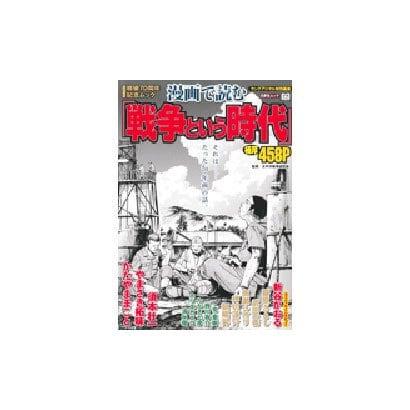 ヤングアニマル特別編集 戦後70周年記念ムック 漫画で読む、「戦争という時代」 (白泉社ムック) [ムックその他]