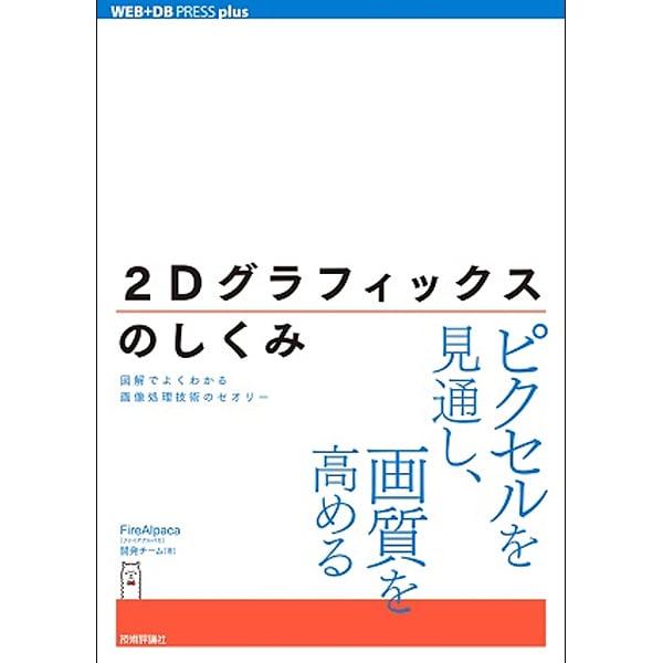 2Dグラフィックスのしくみ―図解でよくわかる画像処理技術のセオリー(WEB+DB PRESS plus) [単行本]