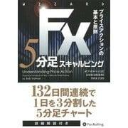 FX5分足スキャルピング―プライスアクションの基本と原則(ウィザードブックシリーズ) [単行本]