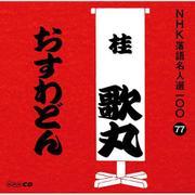 おすわどん (NHK落語名人選100 77 桂歌丸)