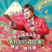 あれから40年! 爆笑!! 傑作集!!! ~☆永久保存盤☆~