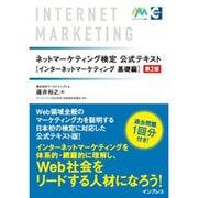 ネットマーケティング検定公式テキスト インターネットマーケテ [単行本]