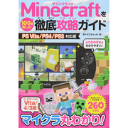 Minecraftを100倍楽しむ徹底攻略ガイド―PS Vita/PS4/PS3対応版 [単行本]