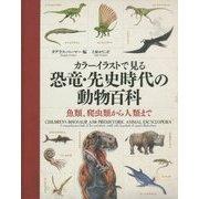 カラーイラストで見る恐竜・先史時代の動物百科―魚類、爬虫類から人類まで [単行本]