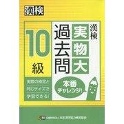 漢検10級実物大過去問本番チャレンジ! [単行本]
