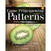 Game Programming Patterns ソフトウェア開発の問題解決メニュー [単行本]