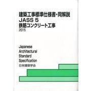 建築工事標準仕様書・同解説 5 第14版-JASS 1953制定2015改定(第13次) [全集叢書]