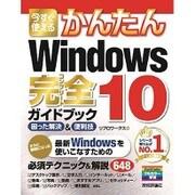 今すぐ使えるかんたん Windows 10 完全ガイドブック 困った解決&便利技 [単行本]