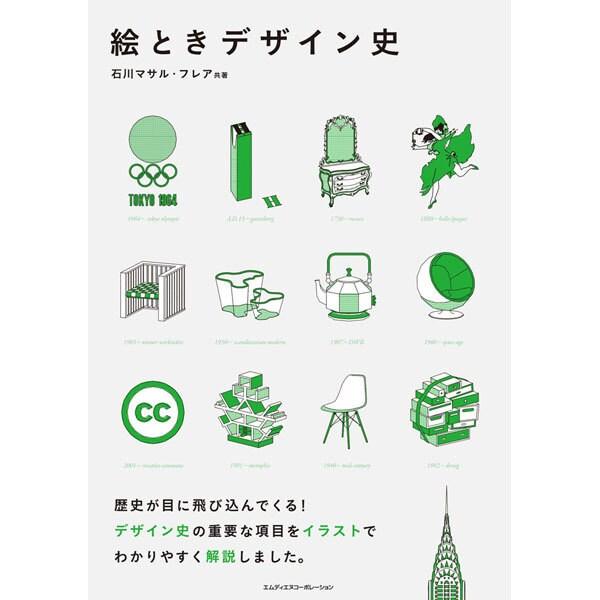 絵ときデザイン史 [単行本]