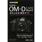 今すぐ使えるかんたんmini オリンパス OM-D E-M10 MarkII 基本&応用 撮影ガイド [単行本]