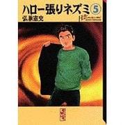 ハロー張りネズミ 5(講談社漫画文庫 ひ 1-22) [文庫]