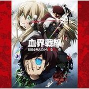 ラジオCD「TVアニメ 『血界戦線』 技名を叫んでから殴るラジオ!」Vol.2 [CD]