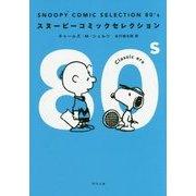 SNOOPY COMIC SELECTION 80's(角川文庫) [文庫]