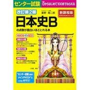 センター試験日本史Bの点数が面白いほどとれる本 改訂第2版 [単行本]