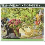 バラとハーブのある暮らし 2016[カレンダー](Yama-Kei Calendar) [単行本]