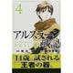 アルスラーン戦記 4(少年マガジンコミックス) [コミック]