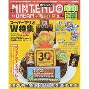 Nintendo DREAM (ニンテンドードリーム) 2015年 11月号 [雑誌]