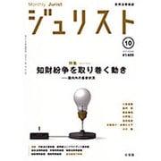 Jurist (ジュリスト) 2015年 10月号 [雑誌]