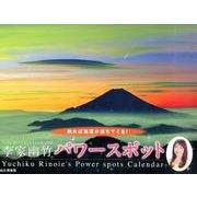 李家幽竹パワースポット 2016[カレンダー](Yama-Kei Calendar) [単行本]