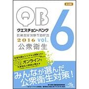 クエスチョン・バンク医師国家試験問題解説 2016 vol. [単行本]