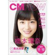 CM NOW (シーエム・ナウ) 2015年 11月号 vol.177 [雑誌]